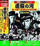 虐殺の河[DVD]