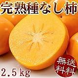 柿 和歌山県産 種なし柿 約2.5kg 10~12個 かき カキ 平柿