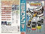 超特急ヒカリアン(13) [VHS]