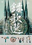 DVD「録歌選 TOWA」