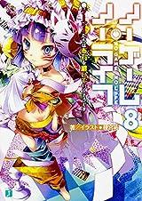 ノーゲーム・ノーライフ、Re:ゼロなどMF文庫Jの新刊発売