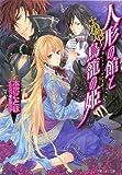 人形の館と鳥籠の姫 ダイヤモンド・スカイ (小学館ルルル文庫 も 1-1)