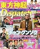 Dispatch JAPAN (ディスパッチ・ジャパン) Vol.5