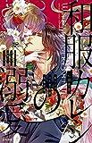 和服カレシの溺愛 (ぶんか社コミックス S*girl Selection)