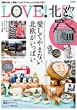 LOVE! 北欧 2015 spring & summer (e-MOOK 宝島社ブランドムック)