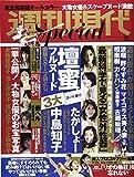週刊現代スペシャル 2016年 10/4 号 [雑誌]: 週刊現代 増刊