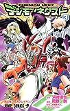 デジモンネクスト 3 (ジャンプコミックス)