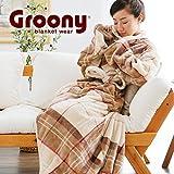 着る毛布 グルーニー Groony 最新版 3サイズ 静電気防止 レギュラー ベージュチェック nmgy ランキングお取り寄せ
