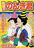 特盛!のんき君 1 (まんがタイムマイパルコミックス)