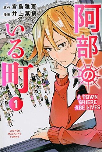 阿部のいる町(1) (講談社コミックス)