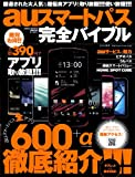 auスマートパス完全バイブル―特別保存版 (SAKURA・MOOK 93)