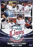 埼玉西武ライオンズ2009 若獅子たちの跳躍 [DVD]