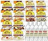 尾西食品 アルファ米12種類全部(新味追加)+保存水セット(各味1食×12種類+500ml保存水×5本)