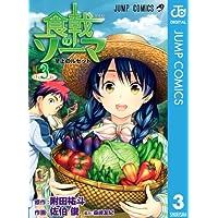 食戟のソーマ 3 (ジャンプコミックスDIGITAL)
