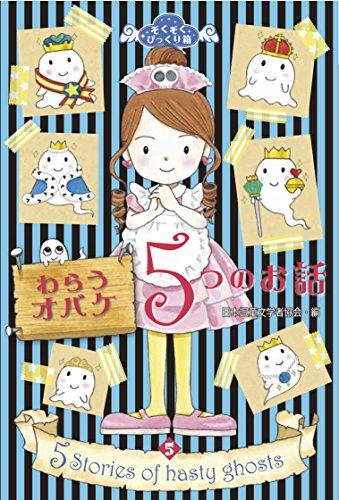 わらうオバケ 5つのお話 (ぞくぞく☆びっくり箱)