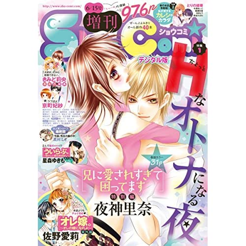 Sho-Comi 増刊 6/15号 [雑誌]
