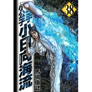 空手小公子 小日向海流(38) (ヤングマガジンコミックス)