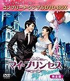 マイ・プリンセス 完全版 (コンプリート・シンプルDVD-BOX5,000円シリーズ)(期間限定生産) -
