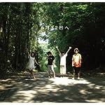 8月32日へ (外付け特典DVD付き)