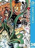 ぬらりひょんの孫 モノクロ版 24 (ジャンプコミックスDIGITAL)