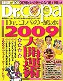 Dr.コパの風水2009大開運術 (廣済堂ベストムック 124)