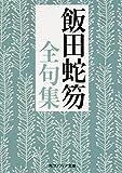 「飯田蛇笏全句集 (角川ソフィア文庫)」販売ページヘ