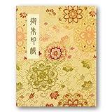 【ビニールカバー付】コンパクト御朱印帳 和綴じ式 60ページ 華紋唐草 金色