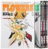 シャーマンキングFLOWERS コミック 1-4巻セット (ヤングジャンプコミックス)