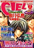 ASUKA CIEL (アスカ シエル) 2008年 07月号 [雑誌]