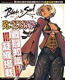 Blade&Soul ブレイドアンドソウルプレイングガイド (エンターブレインムック)