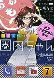 バリ3探偵 圏内ちゃん: 凸撃忌女即身仏事件 (新潮文庫nex)
