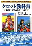 タロット教科書 (第2巻)(栄 チャンドラー)