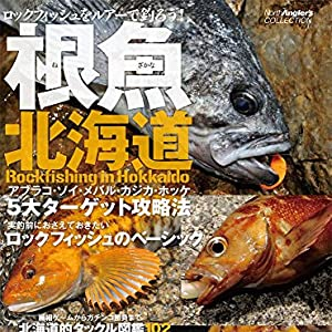 根魚北海道 (NorthAngler's COLLECTION)