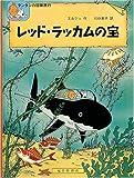 レッド・ラッカムの宝 (タンタンの冒険旅行 (4))