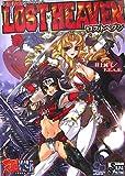 天羅WARサプリメント ロストヘブン (ログインテーブルトークRPGシリーズ)