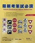 Driver's handbook for Chinese written...