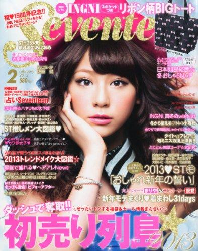 SEVENTEEN (セブンティーン) 2013年 02月号 [雑誌]