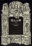 聖なる神―三部作 (ジョルジュ・バタイユ著作集)