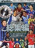 週刊サッカーダイジェスト増刊 2014Jリーグ総集編 2015年 2/5号 [雑誌]