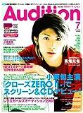 Audition (オーディション) 2008年 07月号 [雑誌]
