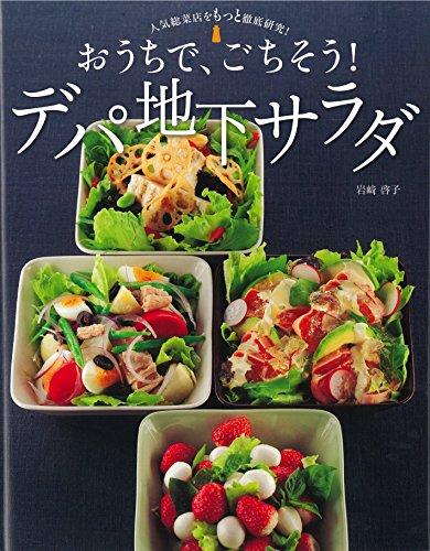 人気総菜店をもっと徹底研究! おうちで、ごちそう!デパ地下サラダ