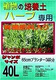 植物の培養土 ハーブ専用 ジャンボサイズ40L