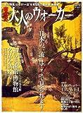東京 大人のウォーカー 2008年 07月号 [雑誌]