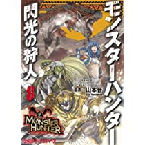 モンスターハンター 閃光の狩人(8) (ファミ通クリアコミックス)