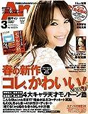 AneCan (アネキャン) 2009年 03月号 [雑誌]