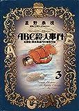 ABC殺人事件 名探偵・英玖保嘉門の推理手帖 3 (ビッグコミックススペシャル)