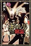 ギャル男THE爆誕! 2 (2) (ライバルコミックス)