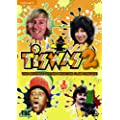 Tiswas - Volume Two [DVD]
