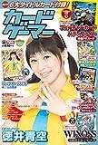 カードゲーマーvol.20 (ホビージャパンMOOK 626)
