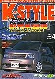 K-STYLE (ケイスタイル) 2007年 04月号 [雑誌]